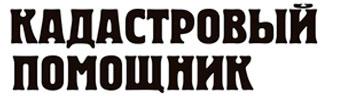 Кадастровый помощник – Сергиев Посад